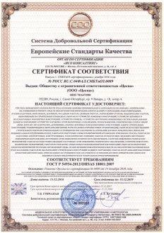 сертификат цеспа
