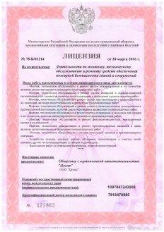 лицензия цеспа