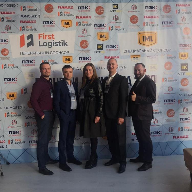 """Международный форум """"Бизнес и Логистика 2020"""""""